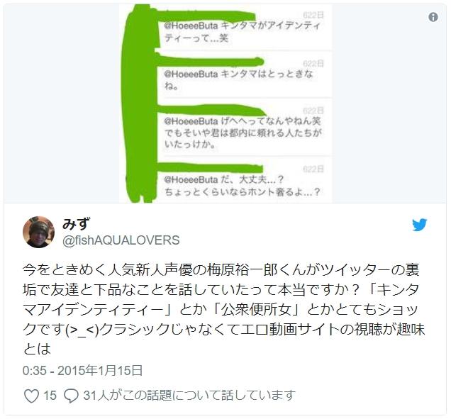 「梅原裕一郎 裏垢」の画像検索結果
